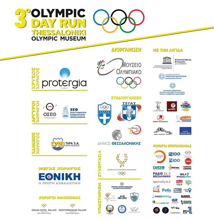 3 OlympicDayRun sponsors