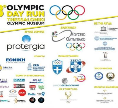 """ΕΟΡΤΑΣΜΟΣ ΔΙΕΘΝΟΥΣ ΟΛΥΜΠΙΑΚΗΣ ΗΜΕΡΑΣ 2020 """"ΟΛΥΜΠΙΑΚΟΣ ΜΗΝΑΣ"""" 3ο """"OLYMPIC DAY RUN'' GREECE"""